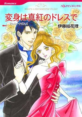 変身は真紅のドレスで (ハーレクインコミックス)の詳細を見る