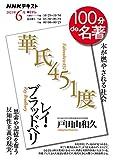 NHK100分de名著レイ・ブラッドベリ『華氏451度』2021年6月