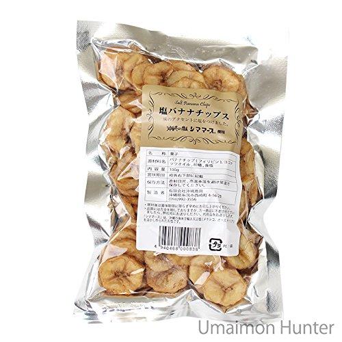 塩バナナチップス(小)100g×12P 沖縄農興 沖縄の塩 シママース ココナッツオイル 使用