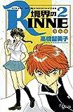 境界のRINNE(2) (少年サンデーコミックス)