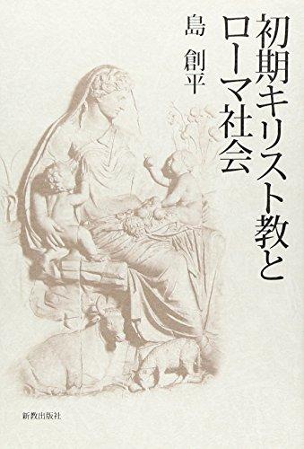 初期キリスト教とローマ社会