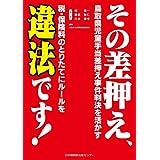 その差押え、違法です!  鳥取県児童手当差押え事件判決を活かす