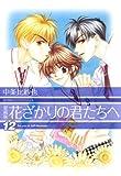 愛蔵版 花ざかりの君たちへ 12 (花とゆめコミックス)