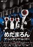 めだまろん/ザ・レジデンツ・ムービー[DVD]