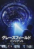 グレースフィールド・インシデント[DVD]