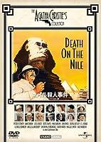 ナイル殺人事件 デジタル・リマスター版 [DVD]