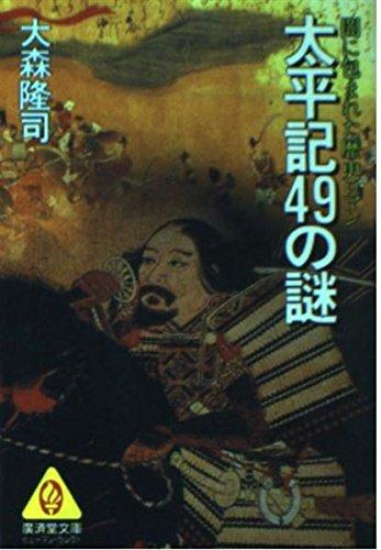 太平記49の謎―闇に包まれた歴史ロマン (広済堂文庫―ヒューマン・セレクト)