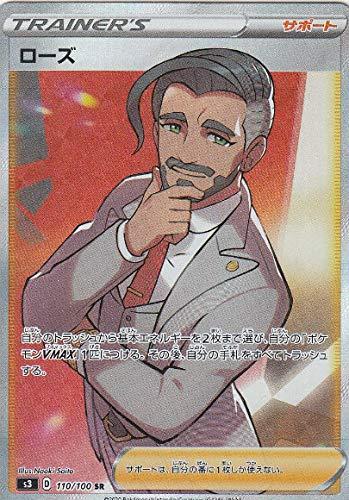ポケモンカードゲーム S3 110/100 ローズ サポート (SR スーパーレア) 拡張パック ムゲンゾーン
