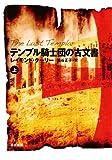 テンプル騎士団の古文書 〈上〉 (ハヤカワ文庫 NV ク 20-1)