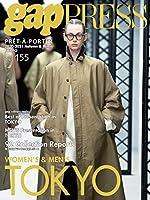 2020-2021 A/W gap PRESS vol.155 TOKYO (gap PRESS Collections)