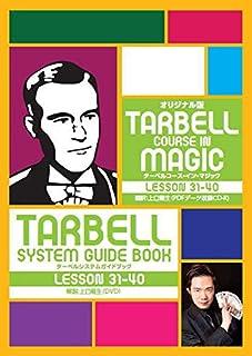 手品屋 ターベルシステム・ガイドブック LESSON31-40 [DVD] [dvd] <ターベルコースの翻訳とそれをガイドする完璧セット>