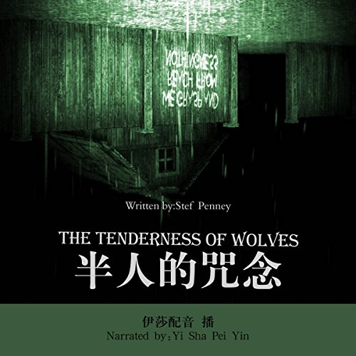 Couverture de 半人的咒念 - 獵狼者之死 [The Tenderness of Wolves]