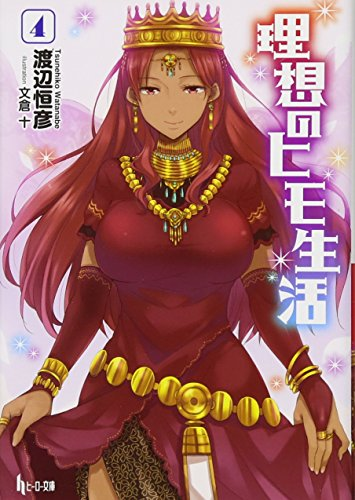 理想のヒモ生活 4 (ヒーロー文庫)