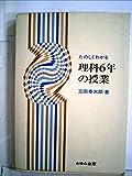たのしくわかる理科6年の授業 (1978年) (理科教育実践シリーズ〈5〉)