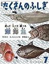 釣って 食べて 調べる 深海魚