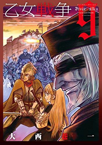 乙女戦争 ディーヴチー・ヴァールカ(9) (アクションコミックス(月刊アクション))