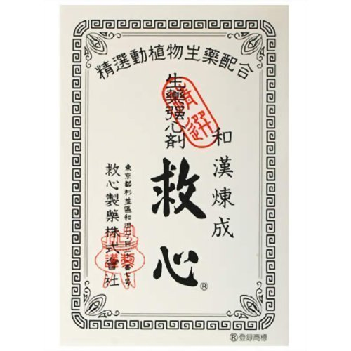 KYUSHIN 60 pills X 2 _Japanese Traditional Cardiotonic Agent herbal medicine SHOEIDO PHAMACY