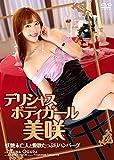 デリシャスボディガール・美咲 妖艶未亡人と愛欲たっぷりハンバーグ[DVD]