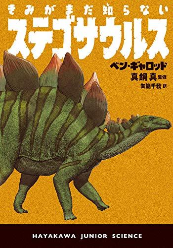 きみがまだ知らないステゴサウルス (ハヤカワ・ジュニア・サイエンス)