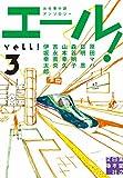 エール!(3) (実業之日本社文庫)