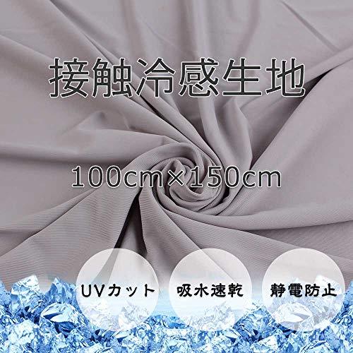 冷感生地 布 接触冷感 生地 UVカット 吸水速乾 抗菌防臭 ひんやり冷たい 熱中症対策 手芸 手作りキット(ライトグレー, 1m)