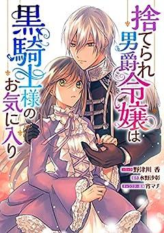 捨てられ男爵令嬢は黒騎士様のお気に入り 連載版: 5 (ZERO-SUMコミックス)