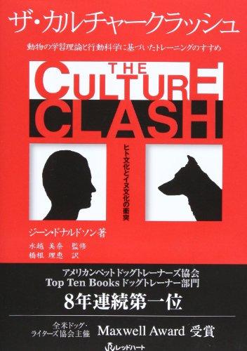 ザ・カルチャークラッシュ―ヒト文化とイヌ文化の衝突 動物の学習理論と行動科学