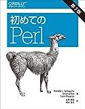 初めてのPerl 第7版