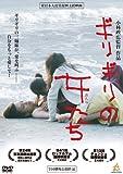 ギリギリの女たち [DVD] image