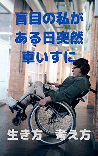 盲目の私がある日突然車いすに 生き方 考え方 - インフィニティ・ポッシビリティズ