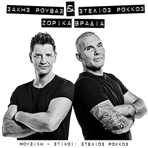 Sakis Rouvas & Stelios Rokkos
