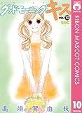 グッドモーニング・キス 10 (りぼんマスコットコミックスDIGITAL)