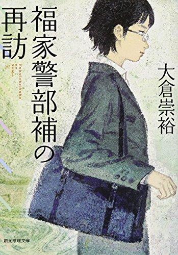 福家警部補の再訪 (創元推理文庫)