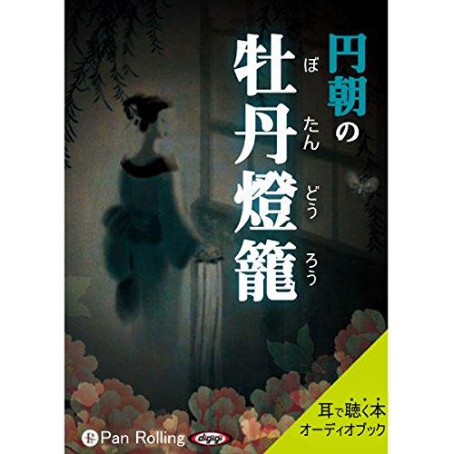 『牡丹燈籠(ぼたんどうろう)』のカバーアート