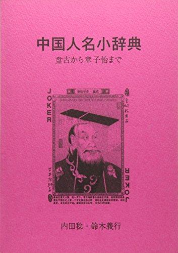 中国人名小辞典―〓古から章子怡までの詳細を見る