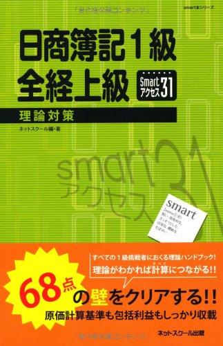 日商簿記1級 全経上級 理論対策smartアクセス31 (smart本シリーズ)の詳細を見る
