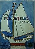 ドリトル先生航海記 (講談社文庫 ろ 1-1)