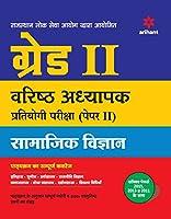 RPSC School Varisht Adhyapak Grade II Samajik Vigyan Guide Paper II
