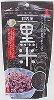 種商 黒米 250g