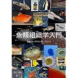 Chart9 魚類組織学(症状の理解のために) 観賞魚の病気対策