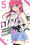 カノジョも彼女(5) (講談社コミックス)