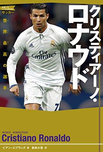 クリスティアーノ・ロナウド 世界最高の選手 (スポーツノンフィクション)