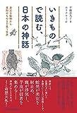 いきもので読む、日本の神話 (TOYOKAN BOOKS)