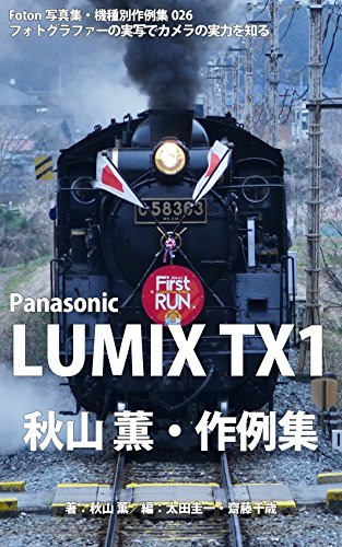 Foton Photo collection samples 026 Panasonic LUMIX TX1 Akiyama Kaoru recent works (Japanese Edition)