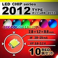 2012 SMD LED チップ レッド 10個セット 打ち替え