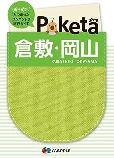 Poketa 倉敷・岡山 (旅行ガイド)