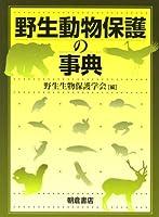野生動物保護の事典