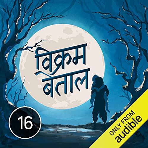 Katha Shashiprabha ki cover art