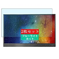 2枚 Sukix ブルーライトカット フィルム 、 WEICHENSI DQ8-15.6C 15.6 inch ディスプレイ モニター 向けの 液晶保護フィルム ブルーライトカットフィルム シート シール 保護フィルム(非 ガラスフィルム 強化ガラス ガラス ) new version