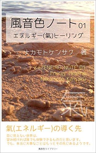 風音色ノート 01: エネルギー(氣)ヒーリング